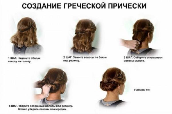 Причёски в греческом стиле своими руками 5