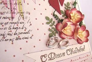 Короткие поздравления с днём свадьбы