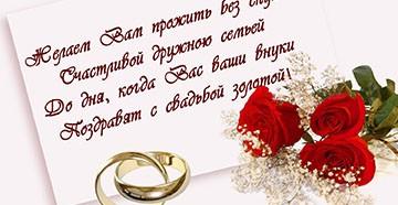 поздравления с днем свадьбы короткие и прикольные