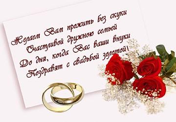 Поздравление молодым с днем свадьбы своими словами