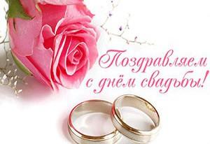 Оригинальные поздравления на свадьбу от детей
