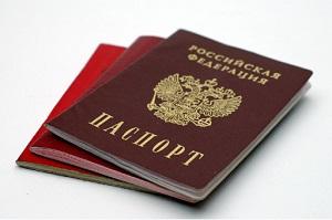 Обмен паспорта после смены фамилии