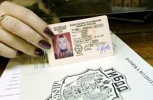 Обмен прав после смены фамилии