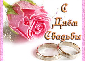 Как свадьба называется 15 летняя