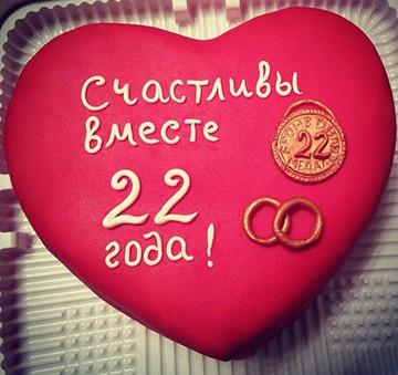 22 года совместной жизни какая это свадьба как отпраздновать что подарить
