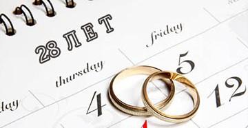 28 лет совместной жизни какая свадьба что дарят как отмечают
