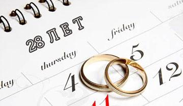 Что подарить на свадьбу на 28 лет