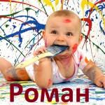 Значение имени Роман для мальчика: растим беззаботного оптимиста