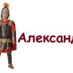 Значение имени Александр для мальчика: растим защитника!