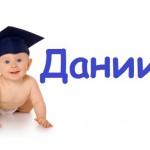 Значение имени Даниил для мальчика: растим справедливого мужчину