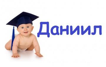 происхождение и значение имени даниил для мальчика