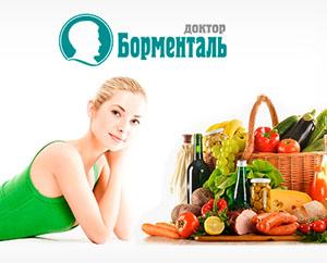 Бесплатно диета доктор борменталь