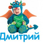 Значение имени Дмитрий для мальчика: растим мамину надежную опору и радость