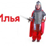 Значение имени Илья для мальчика: растим богатыря!