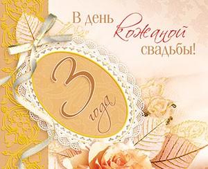 Поздравляю с годовщиной свадьбы 3 года