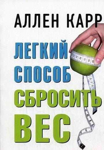 легкий способ похудеть книга