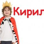 Значение имени Кирилл для мальчика: растим настоящего царя!