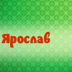 Каково значение имени Ярослав для мальчика?