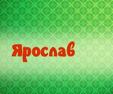 значение имени ярослав для мальчика