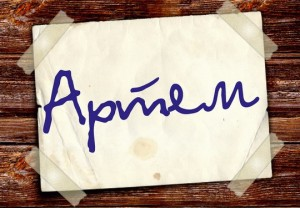 Значение имени Артем