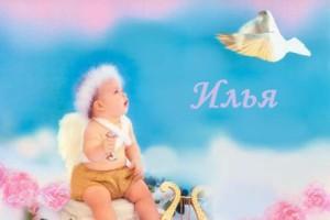Значение имени Илья для мальчика при рождении