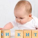 Значение имени Никита для мальчика: растим победителя!