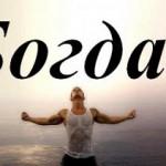 Значение имени Богдан для мальчика и особенности его характера