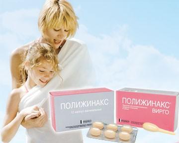 полижинакс при беременности для женщин