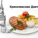 Полная таблица «Кремлевской диеты» для тех, кто готов худеть вкусно