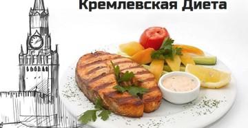 худеем вкусно с полной таблицей «кремлевской диеты»