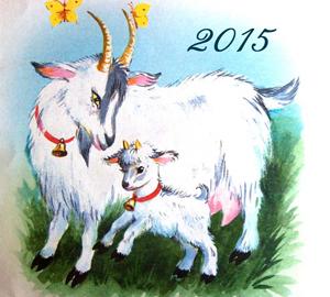 Прогноз на 2015 год для женщины рожденной в год козы