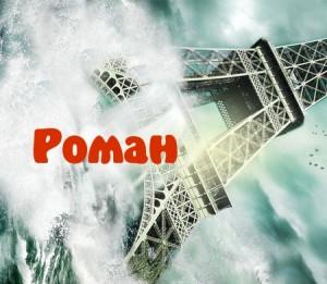 Значение имени Роман для мальчика