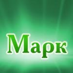 Значение имени Марк для мальчика, характеристика и влияние на отношения в любви, семье, бизнесе