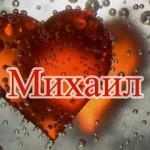 Значение имени Михаил для мальчика, характеристика и влияние на судьбу