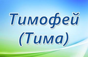 значение имени тимофей для мальчика истоки и воздействие на разного рода отношения