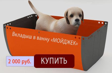 Купить МОЙДЖЕК