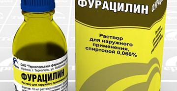 фурацилин при беременности применение