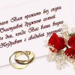 Короткие и оригинальные поздравления с днем свадьбы