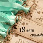 18 лет совместной жизни какая свадьба что подарить как поздравить