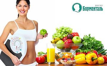 бесплатно диета от доктора борменталь