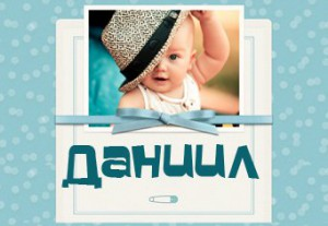 Какое происхождение и значение имени Даниил для ребенка