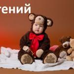 Значение мужского имени Евгений: растим добродушного симпатягу