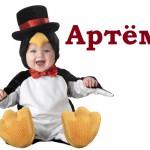 Значение имени Артем для мальчика: растим дружелюбного и самостоятельного красавчика