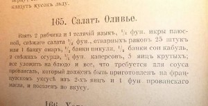 Старый рецепт оливье рецепт