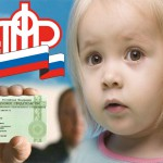 Как получить СНИЛС на ребенка в Москве – руководство к действию
