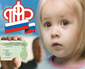 Как получить снилс на ребенка в Москве