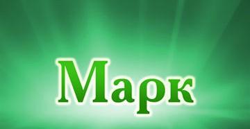 значение имени марк для мальчика трактовка и воздействие на отношения в любви семье бизнесе