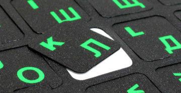 Светящиеся стикеры на клавиатуру