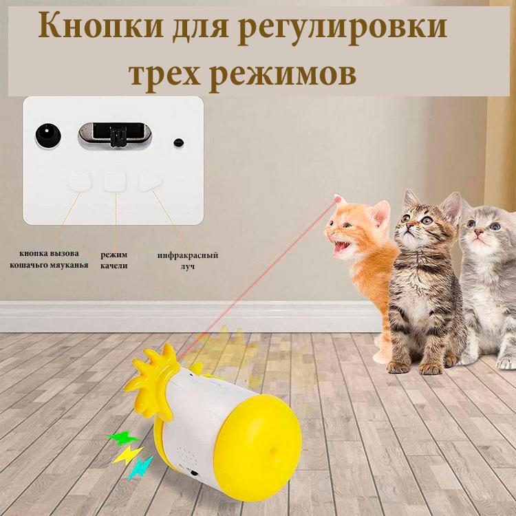 Режимы лазерной игрушки для кошек
